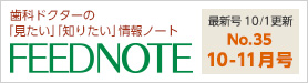 FEEDNOTE 最新号